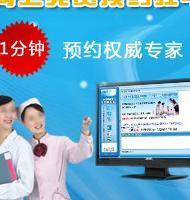 医院电话网络预约管理系统