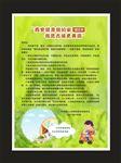 绿色环保倡议书范文3