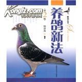 信鸽饲养行为规...