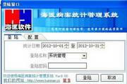 海医病案管理信息系统
