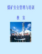 煤矿:通过精细化管理建立现代煤矿企业制度