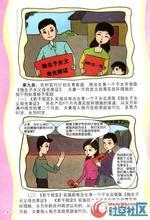 计划生育家庭奖励扶助信息系统