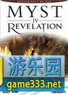 神秘岛4(Myst IV ...