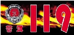 公安派出所上半年消防安全工作总结