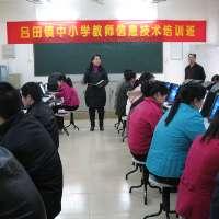 2012年暑期教师信息技术培训总结