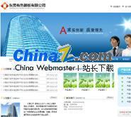 启航钢材企业建站CMS系统 3.9