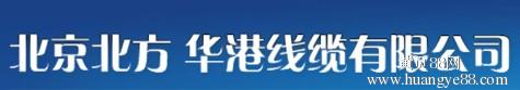 电线电缆企业网站源码