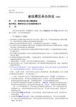 电影活动组委会与赞助商合作协议书范文