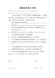 北京市建筑施工机械租赁合同范文