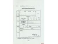 上海市机动车驾驶员驾驶培训合同范文
