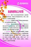 市人民政府妇女儿童工作委员会联络员职责