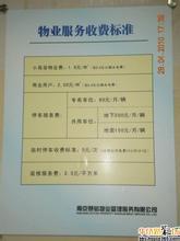 学校与物业服务中心的管理服务合同范文