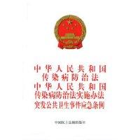 中华人民共和国传染病防治法实施办法