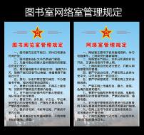 网站管理规定