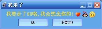 QQ表情程序源码...