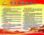 党支部中心组学习及考核制度