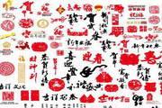 华美网络新年祝福程序