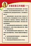 乡镇村民委员会工作制度