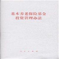 上海养老保险工作细则
