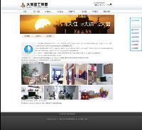 艺帆CMS 餐饮类企业网站