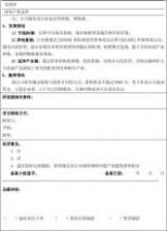重庆市格式合同备案申请书范文