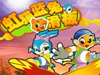 虹猫蓝兔滑板...