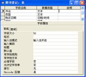 嘉隆书店管理软件豪华版