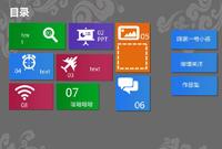 I-搜吧链接平台多风格版 20130802