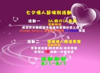 酒店七夕情人节促销活动策划方案