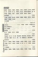 柴达木导游词范文