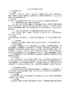 苏州市前期物业管理委托合同范文