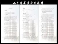 上海市二手机动车买卖合同范文