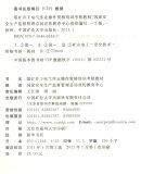 湖南省矿山、井下行业劳动合同范文