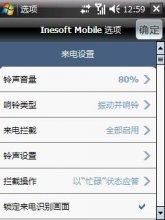 Inesoft Address Book 汉化版 6.05