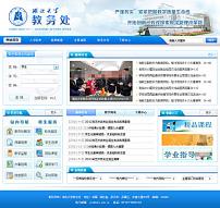 中小学学校网站源码 9.0
