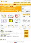 商易网店统计系统ECSTAT