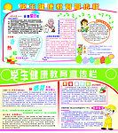小学校健康教育计划