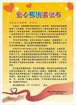 公司为雅安芦山地震募捐倡议书范文