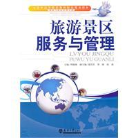雨楠旅游网服务管理系统 2014.3.17