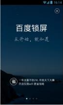 百度云ROM40公测版 HTC T328D 4.0.4