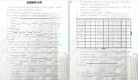 广州市房屋租凭合同范文