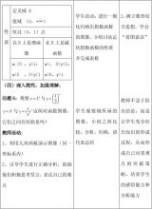 2010-2011学年初二数学教学工作总结