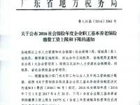 中外合资经营企业中国职工养老保险合范文