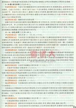 关于给予×××同志行政处分的决定(查处土地违法案件法律文书格式)范文