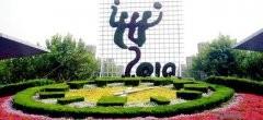 上海世纪公园导游词