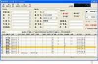 宏达仪器仪表销售管理系统