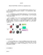 联鼎LanderCluster-DN 高可用双机容错集群软件