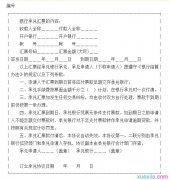 招标代理合作协议书范文