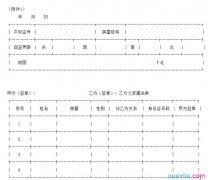 北京市定作合同范文