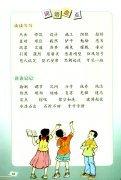 暑假语文学习计划